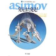発見・また発見(ハヤカワ文庫 NF 26) [文庫]