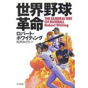 世界野球革命(ハヤカワ文庫NF) [文庫]