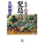 太平記鬼伝―児島高徳(小学館文庫) [文庫]