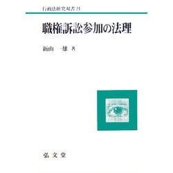 職権訴訟参加の法理(行政法研究双書〈21〉) [全集叢書]