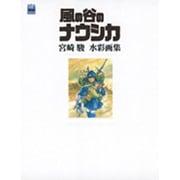 風の谷のナウシカ-宮崎駿水彩画集(ジブリTHE ARTシリーズ) [ムックその他]