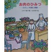 お肉のひみつ(たのしい料理と実験) [全集叢書]