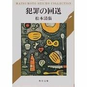 犯罪の回送(角川文庫) [文庫]