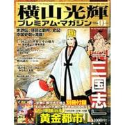 横山光輝プレミアム・マガジン VOL.1(KODANSHA Official File Magazine) [ムックその他]