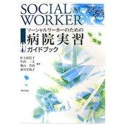 ソーシャルワーカーのための病院実習ガイドブック [単行本]