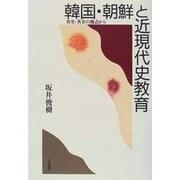 韓国・朝鮮と近現代史教育―共生・共存の視点から [単行本]