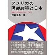 アメリカの医療政策と日本―科学・文化・経済のインターフェイス(医療・福祉シリーズ〈47〉) [全集叢書]