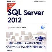 ひと目でわかるSQL Server 2012(TechNet ITプロシリーズ) [単行本]