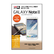GALAXY Note 2(できるポケット+) [単行本]