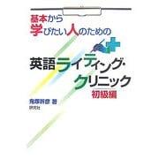英語ライティング・クリニック 初級編 [単行本]