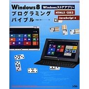 Windows8プログラミングバイブル―Windowsストアアプリ&HTML5/CSS3/JavaScript編 [単行本]