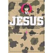 JESUS 5(小学館文庫 ふC 25) [文庫]