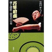 万年前座―僕と師匠・談志の16年 [単行本]