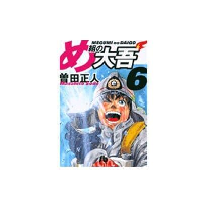 め組の大吾(小学館文庫)<6>(コミック文庫(青年)) [文庫]