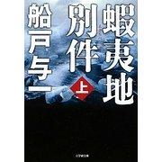 蝦夷地別件〈上〉(小学館文庫) [文庫]
