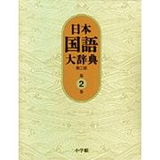 日本国語大辞典〔第2版〕2 いろさ~おもは(日本国語大辞典) [事典辞典]