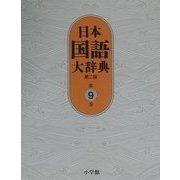 日本国語大辞典〈第9巻〉 第二版 [事典辞典]