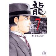 龍-RON-〔小学館文庫〕<7>(コミック文庫(青年)) [文庫]