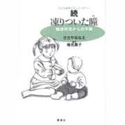 凍りついた瞳 続-子ども虐待ドキュメンタリー [文庫]