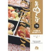 美味しんぼ〔小学館文庫〕<70>(コミック文庫(青年)) [文庫]
