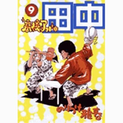 高校アフロ田中<9>(ビッグ コミックス) [コミック]