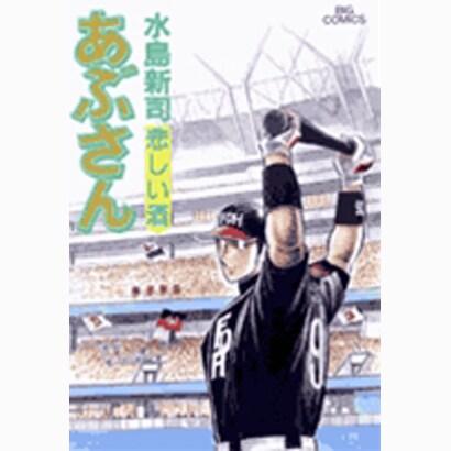 あぶさん<82>(ビッグ コミックス) [コミック]