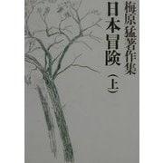 梅原猛著作集〈7〉日本冒険(上) [全集叢書]