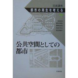 岩波講座 都市の再生を考える〈第7巻〉公共空間としての都市 [全集叢書]