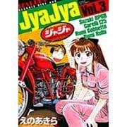 ジャジャ 3(サンデーGXコミックス) [コミック]