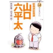 総務部総務課 山口六平太<51>(ビッグ コミックス) [コミック]