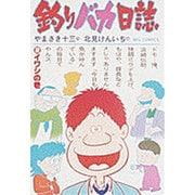 釣りバカ日誌<2>-イワシの巻(ビッグ コミックス) [コミック]