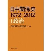 日中関係史 1972-2012〈1〉政治 [全集叢書]