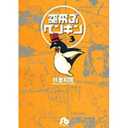 空飛ぶペンギン<3>(コミック文庫(女性)) [文庫]