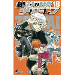 絶対可憐チルドレン 18(少年サンデーコミックス) [コミック]