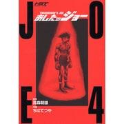 あしたのジョー 4 ハイグレイド版(KCデラックス) [コミック]