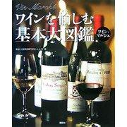 ワインを愉しむ基本大図鑑―ワイン・マルシェ [事典辞典]