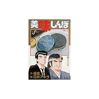 美味しんぼ<12>-黄金の意味(ビッグ コミックス) [コミック]