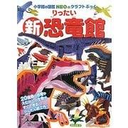 新・りったい恐竜館(小学館の図鑑NEOのクラフトぶっく) [単行本]
