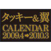 タッキー&翼カレンダー 2009.4-2010.3 [単行本]