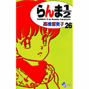らんま1/2〔新装版〕<26>(少年サンデーコミックス) [コミック]
