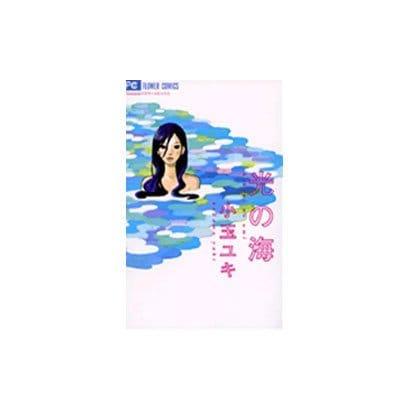 光の海(フラワーコミックス α) [コミック]