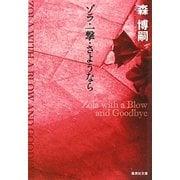 ゾラ・一撃・さようなら―Zola with a Blow and Goodbye(集英社文庫) [文庫]