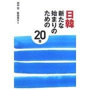 日韓 新たな始まりのための20章 [単行本]