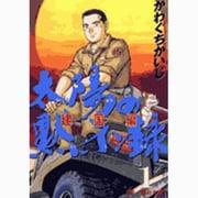 太陽の黙示録 建国編 1(ビッグコミックス) [コミック]