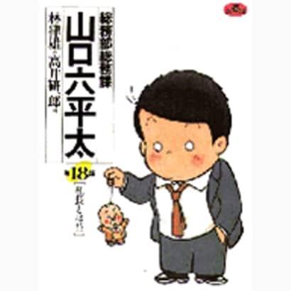 総務部総務課 山口六平太<18>-社長とは!?(ビッグ コミックス) [コミック]