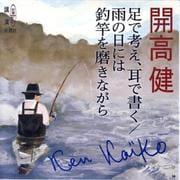 足で考え、耳で書く,雨の日には釣竿を磨きながら(新潮CD)