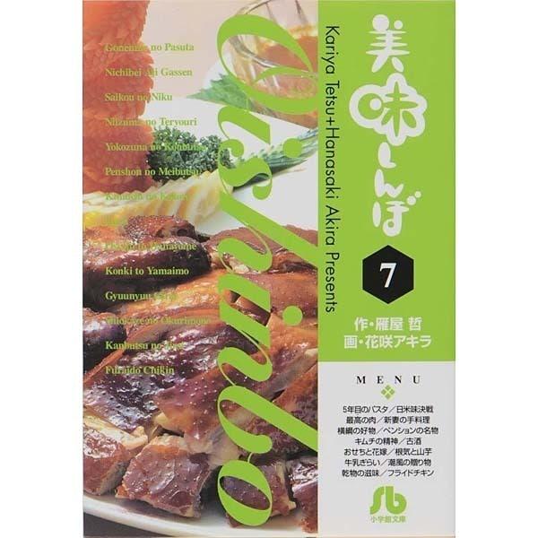 美味しんぼ〔小学館文庫〕<7>(コミック文庫(青年)) [文庫]