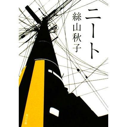 ニート(角川文庫) [文庫]