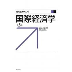 国際経済学 第3版 (現代経済学入門) [全集叢書]