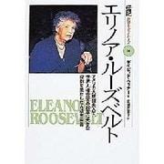 エリノア・ルーズベルト―アメリカ大統領夫人で、世界人権宣言の起草に大きな役割を果たした人道主義者(伝記 世界を変えた人々〈18〉) [全集叢書]